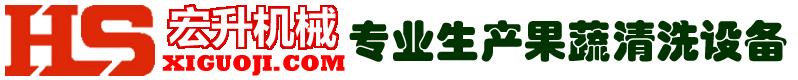 丹棱县宏升果蔬清洗设备有限公司